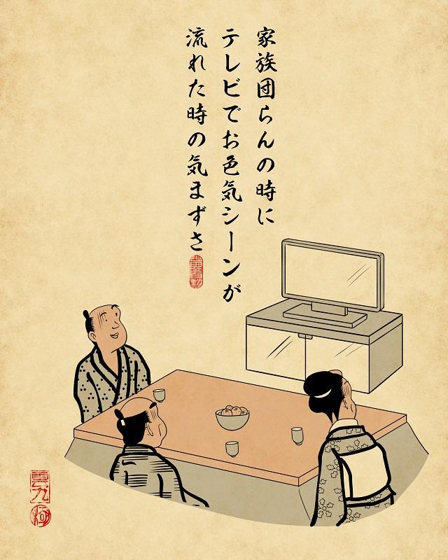 【山田全自動連載】家族暮らしあるあるでござる -テレビ編-:家族団らんの時にテレビでお色気シーンが流れた時の気まずさ