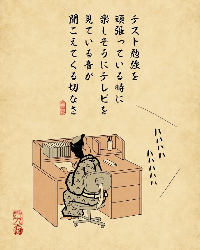 【山田全自動連載】家族暮らしあるあるでござる -テレビ編-:テスト勉強を頑張っている時に家族が楽しそうにテレビを見ている音が聞こえてくる切なさ
