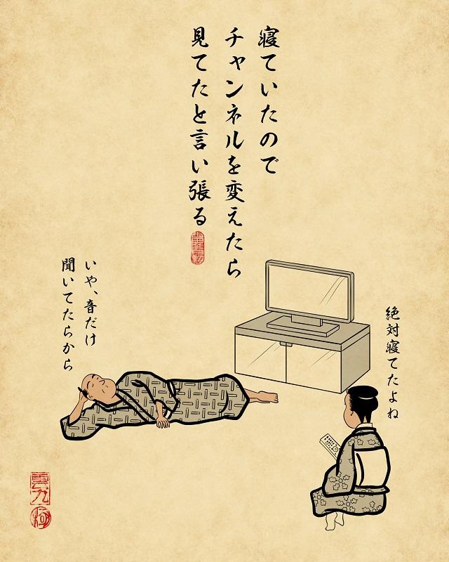 【山田全自動連載】家族暮らしあるあるでござる -テレビ編-:寝ていたのでチャンネルを変えたら見てたと言い張る(「絶対寝てたよね」「いや、音だけ聞いてたらから」)