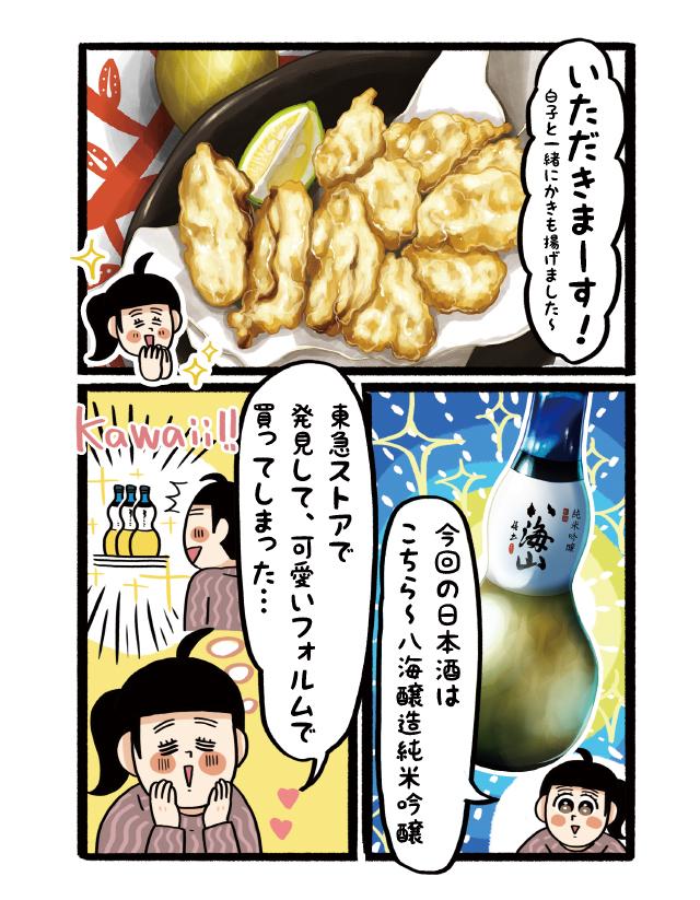【杏耶連載 宅呑みごほうび日和 第2話】白子の天ぷら×純米吟醸八海山