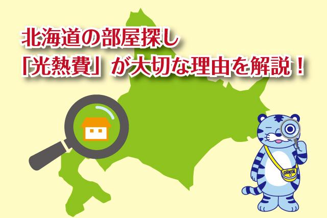 北海道での賃貸物件探しに光熱費が大切な理由を解説!