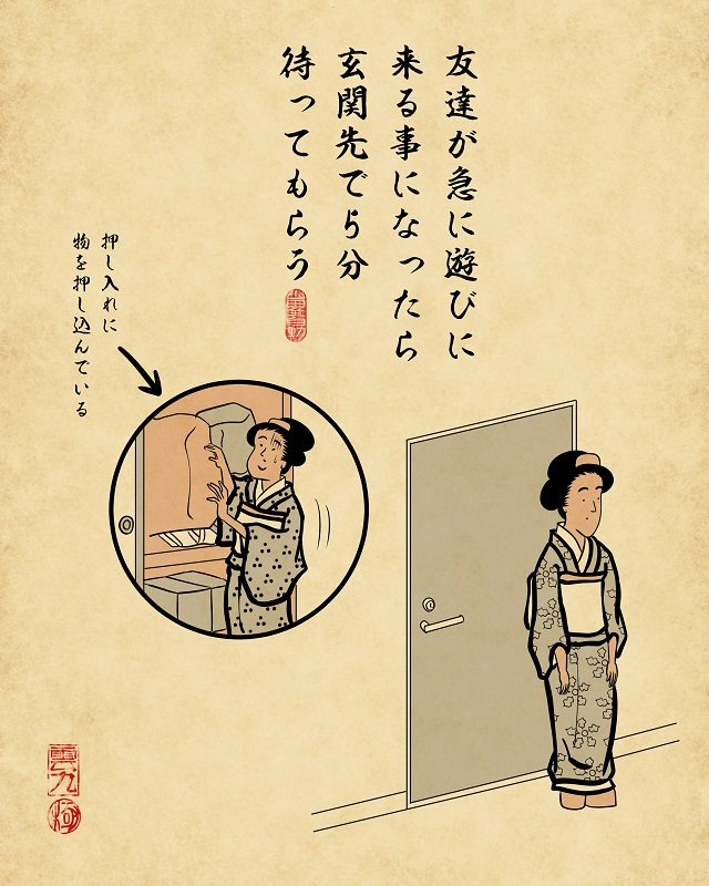 【山田全自動連載】一人暮らしあるあるでござる -友達が遊びに来た時編 急に遊びに来る事になったら玄関先で5分待ってもらう(物を押し入れに詰め込む様子)