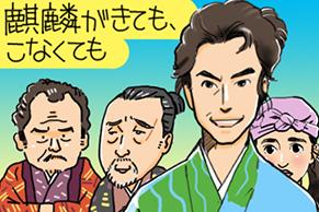 NHK大河ドラマ『麒麟がくる』第一回追っかけレポート
