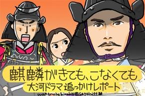 NHK大河ドラマ『麒麟がくる』第二回追っかけレポート