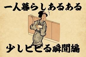 【山田全自動連載】一人暮らしあるあるでござる -少しビビる瞬間編