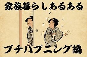 【山田全自動連載】家族暮らしあるあるでござる -プチハプニング編-