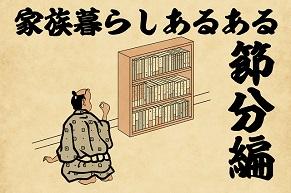 【山田全自動連載】家族暮らしあるあるでござる -節分編-