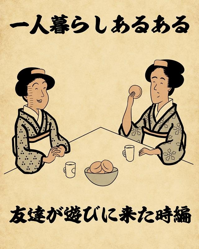【山田全自動連載】一人暮らしあるあるでござる -友達が遊びに来た時編
