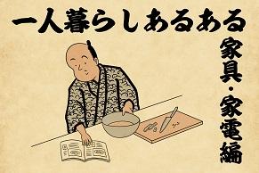 【山田全自動連載】一人暮らしあるあるでござる -家具家電編