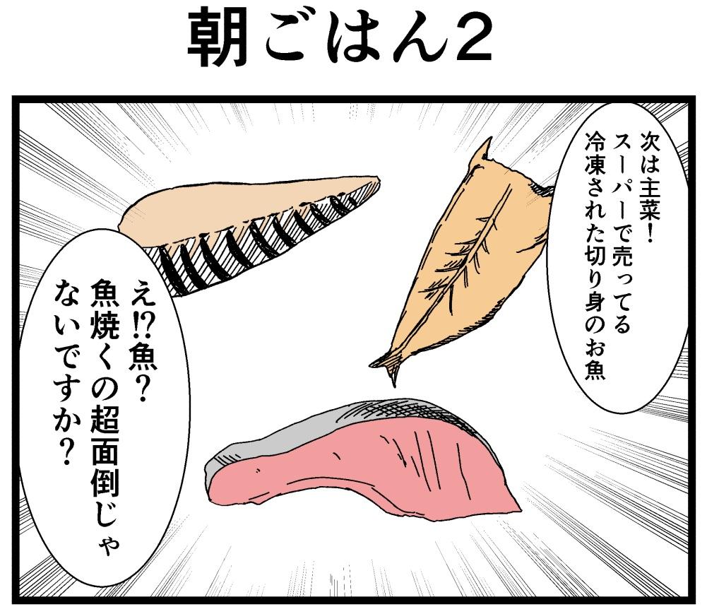 【バラシ屋トシヤ4コマ漫画】新人さんとバイトリーダー第八十話:「朝ごはん2」