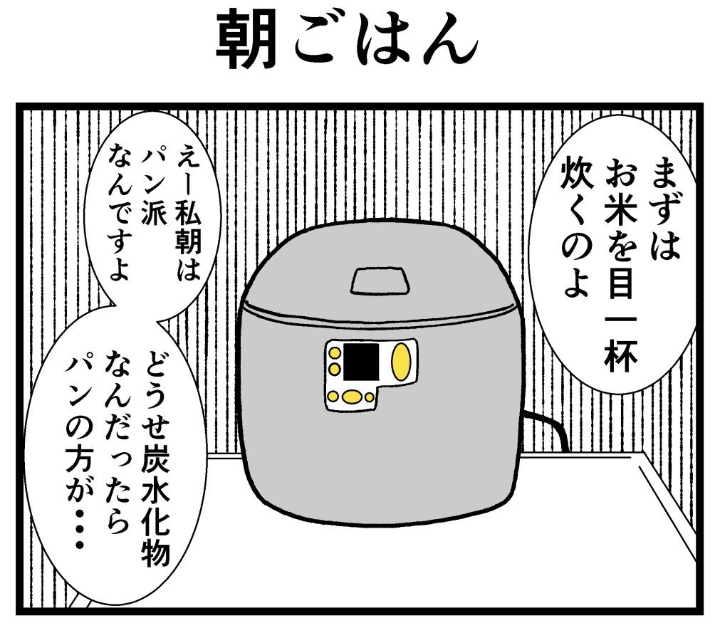 【バラシ屋トシヤ4コマ漫画】新人さんとバイトリーダー第九話:「朝ごはん」
