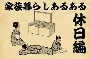 【山田全自動連載】家族暮らしあるあるでござる -休日編-