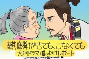 NHK大河ドラマ『麒麟がくる』第四回追っかけレポート