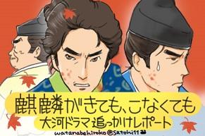 NHK大河ドラマ『麒麟がくる』第六回追っかけレポート