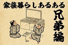 【山田全自動連載】家族暮らしあるあるでござる -兄弟編-