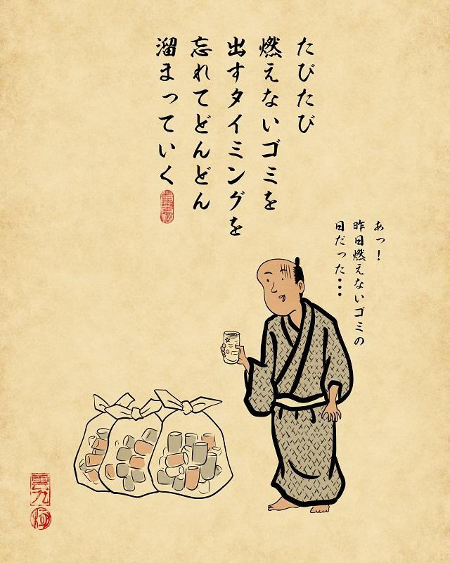 【山田全自動連載】一人暮らしあるあるでござる -家事編-たびたび燃えないゴミを出すタイミングを忘れて溜まっていく
