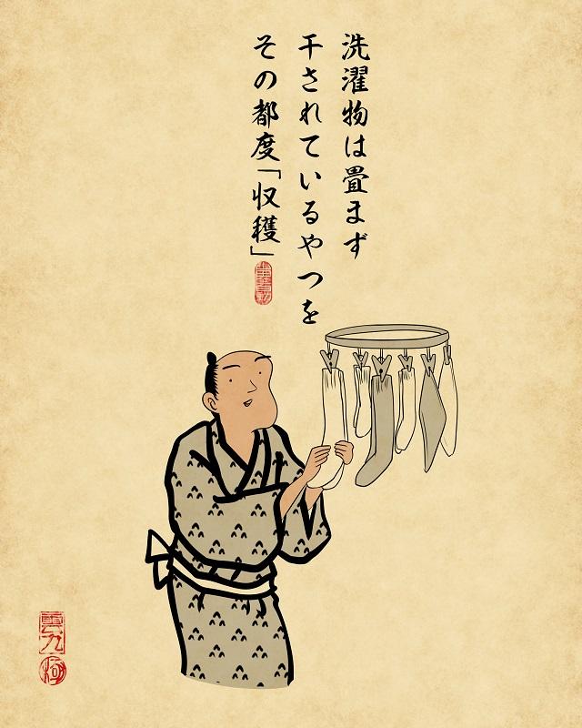 【山田全自動連載】一人暮らしあるあるでござる -家事編-洗濯物は干されているやつを「収穫」
