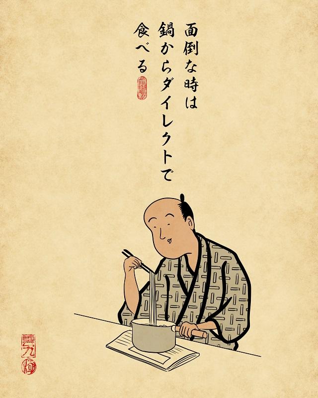 【山田全自動連載】一人暮らしあるあるでござる -家事編-面倒な時は鍋からダイレクトで食べる