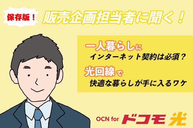 OCN for ドコモ光は一人暮らしのネット環境づくりにぴったり