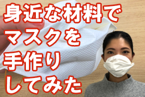 【医師監修】売り切れ時の代用品に!手作り使い捨てマスクの超簡単な作り方