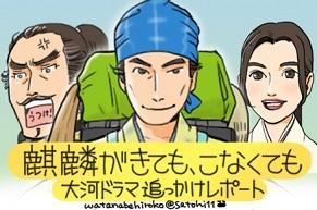 NHK大河ドラマ『麒麟がくる』第七回追っかけレポート