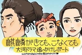 NHK大河ドラマ『麒麟がくる』第八回追っかけレポート