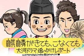 NHK大河ドラマ『麒麟がくる』第九回追っかけレポートアイキャッチ