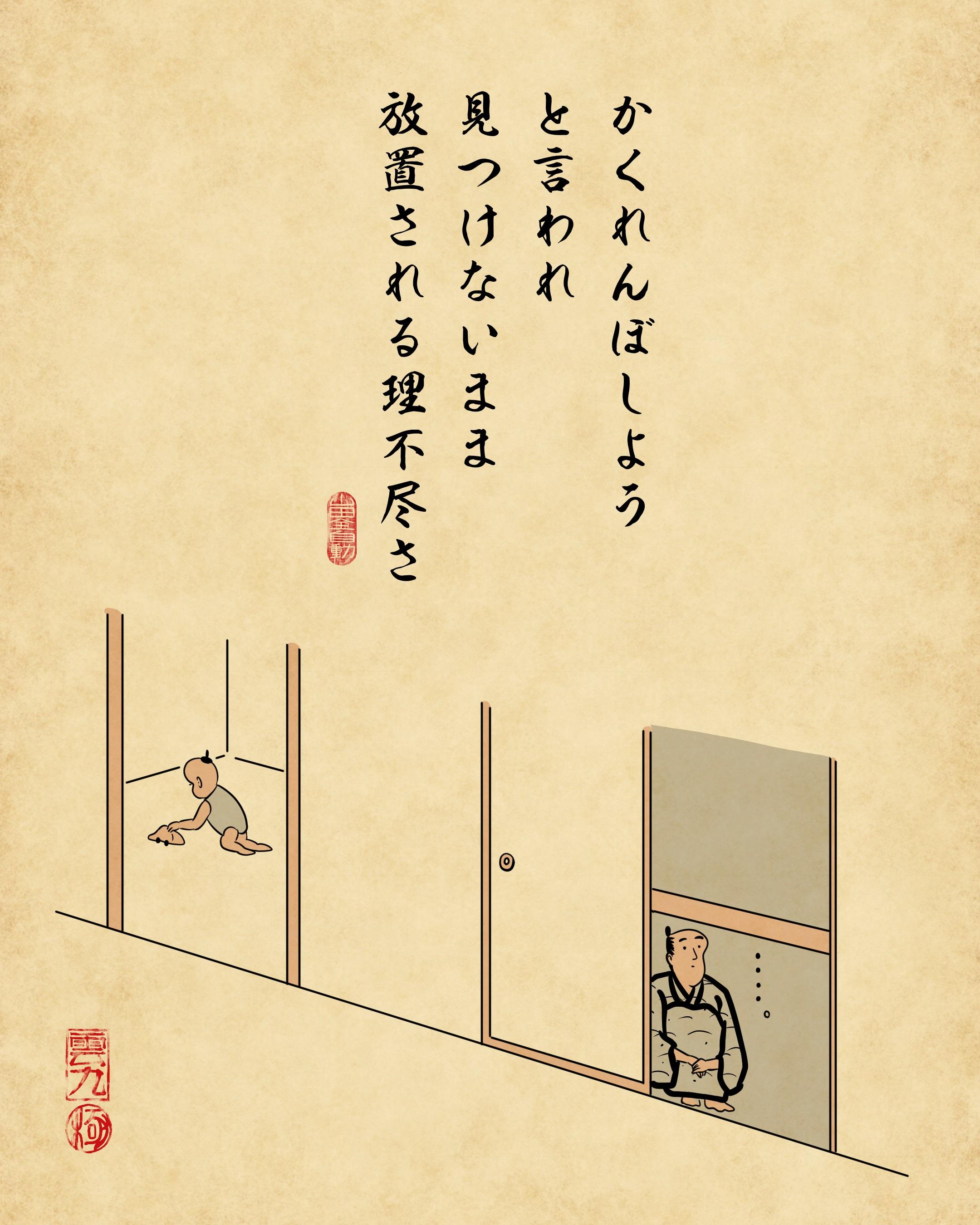 【山田全自動連載】家族暮らしあるあるでござる -子供編- かくれんぼしようと言われ、見つけないまま放置される理不尽さ(押入れの中に隠れている父、もう別の遊びをしている子供)