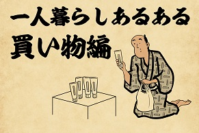 【山田全自動連載】一人暮らしあるあるでござる -買い物編-