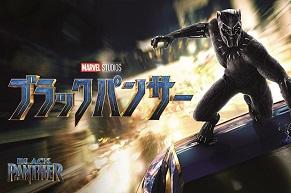 映画『ブラックパンサー』アイキャッチ