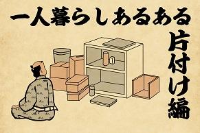 【山田全自動連載】一人暮らしあるあるでござる -片付け編-