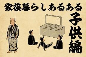 【山田全自動連載】家族暮らしあるあるでござる -子供編-
