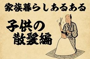 【山田全自動連載】家族暮らしあるあるでござる -子供の散髪編-
