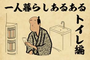 【山田全自動連載】山田全自動さんによる一人暮らしあるある第11回「トイレ編」