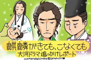 NHK大河ドラマ『麒麟がくる』第十回追っかけレポートアイキャッチ