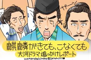 NHK大河ドラマ『麒麟がくる』第十三回追っかけレポート