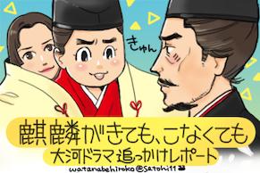 NHK大河ドラマ『麒麟がくる』第十四回追っかけレポート