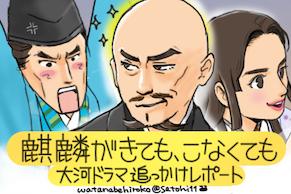 NHK大河ドラマ『麒麟がくる』第十五回追っかけレポート