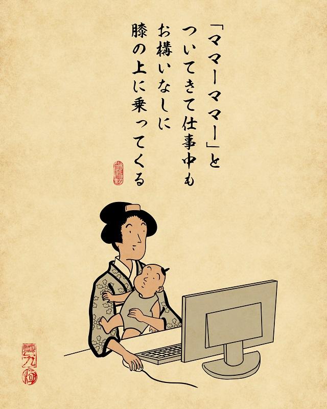 【山田全自動連載】家族暮らしあるあるでござる -リモートワーク編-息子が猫に見えてきたでござる