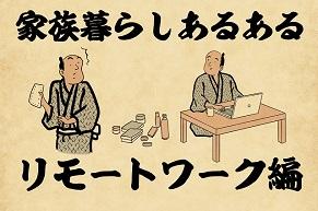 【山田全自動連載】家族暮らしあるあるでござる -リモートワーク編-
