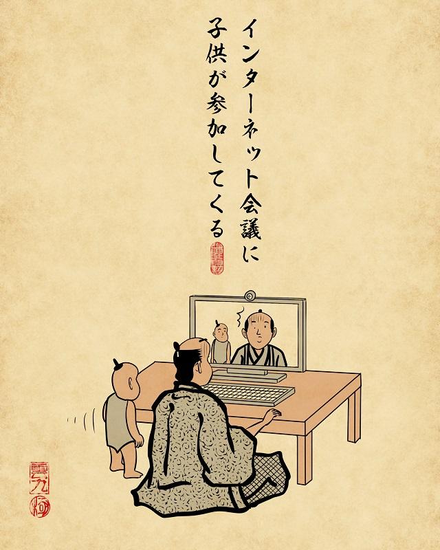 【山田全自動連載】家族暮らしあるあるでござる -リモートワーク編- インターネット会議の時に子供が参加してくる