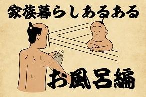【山田全自動連載】家族暮らしあるあるでござる -お風呂編-
