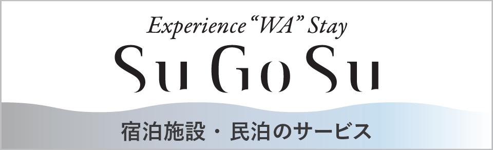 宿泊施設・民泊のサービス「Su Go Su(スゴス)