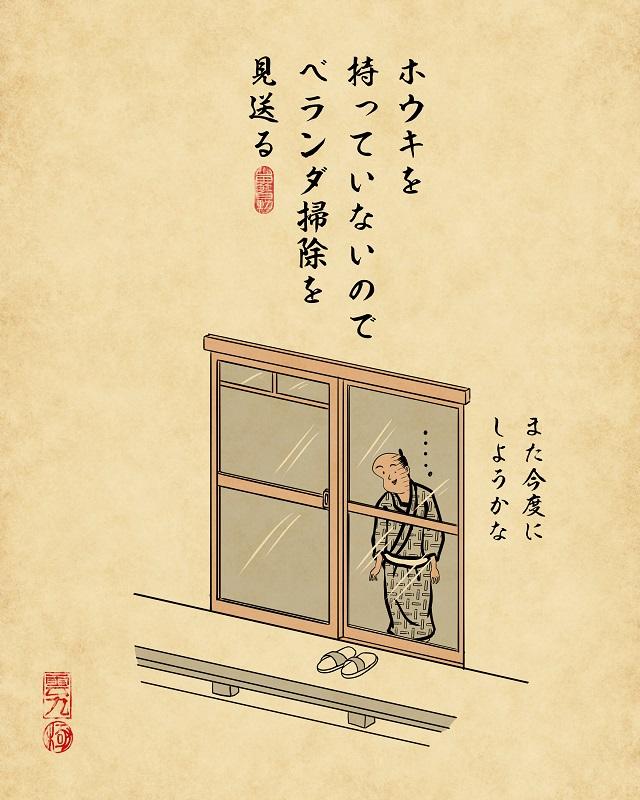 【山田全自動連載】一人暮らしあるあるでござる -無いと不便なもの編-ホウキを持っていないのでベランダ掃除を見送る(ベランダを眺めながら「また今度にしようかな」と言っているイラスト)