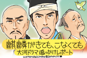 NHK大河ドラマ『麒麟がくる』第十六回追っかけレポート