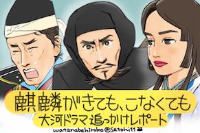 NHK大河ドラマ『麒麟がくる』第十七回追っかけレポート