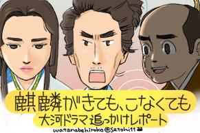 NHK大河ドラマ『麒麟がくる』第十八回追っかけレポート