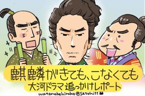 NHK大河ドラマ『麒麟がくる』第十九回追っかけレポート