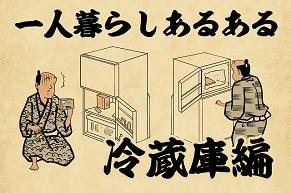 山田全自動一人暮らしあるある冷蔵庫編