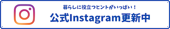 CHINTAI情報局のInstagramでは、あなたの毎日にちょっと役立つ暮らしのヒントをお伝えします。